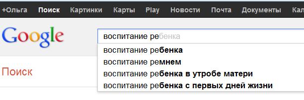 подсказки гугла