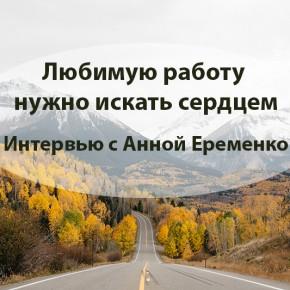 Любимую работу нужно искать сердцем - Интервью с Анной Еременко